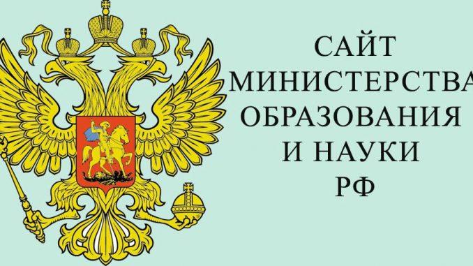 Министерство Образования Московской Области