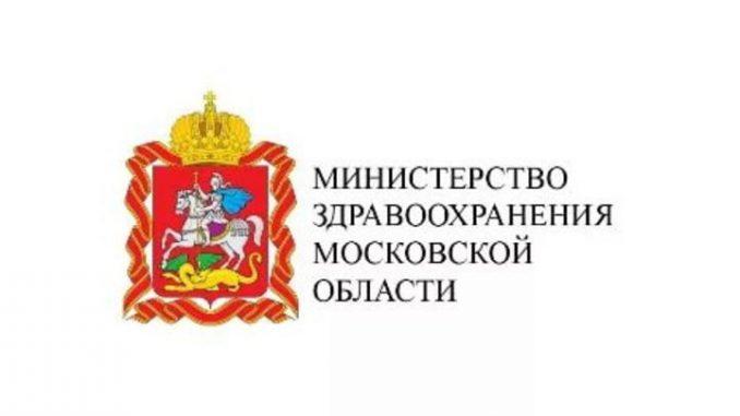 Министерство здравоохранения МО